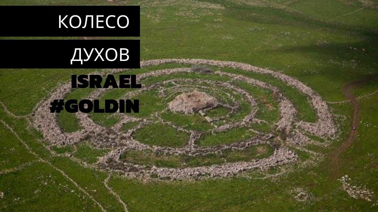 Колесо духов | Путешествия по Израилю