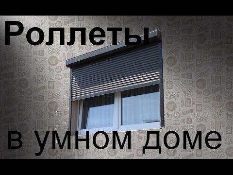Роллеты на окна. Обзор и цена  ролокасет с электроприводами