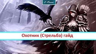 World of Warcraft легион - Охотник (Стрельба) гайд