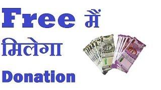 Free में मिलेगा हज़ारो लाखो रूपया का Donation -Indiagogo Crowdfunding Website In INDIA
