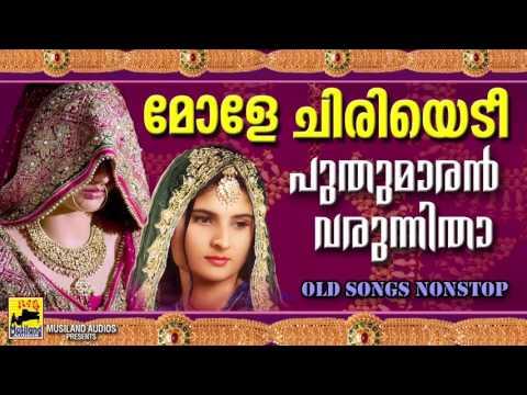 മോളെ ചിരിയെടി പുതുമാരൻ വരുന്നിതാ | Pazhaya Mappila Pattukal | Old Is Gold Mappila Songs