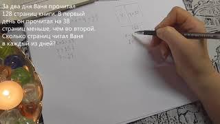2 Решение задач с помощью уравнений 5 класс
