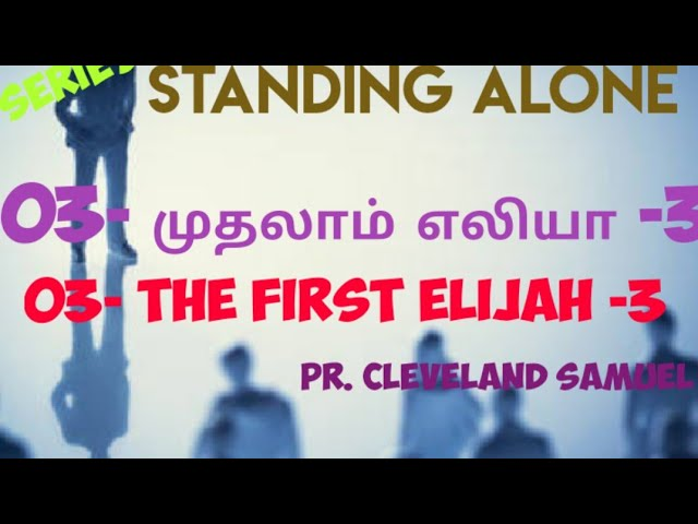 KK NAGAR SDA CHURCH -3 The First Elijah -3- PR. John Cleveland Samuel