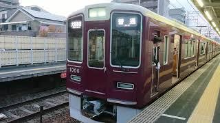 阪急電車 宝塚線 1000系 1006F 発車 服部天神駅