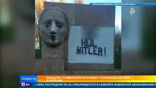 В Полтаве вандалы осквернили памятник жертвам нацизма