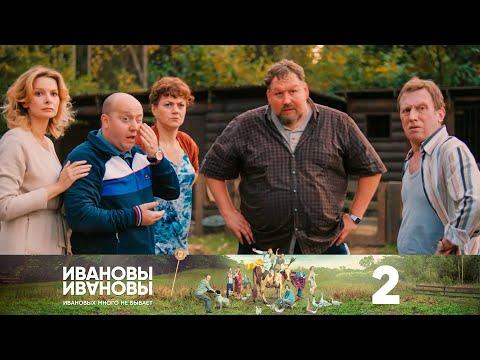 Ивановы-Ивановы | Сезон 5 | Серия 2