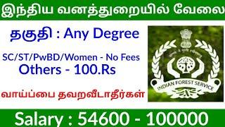 இந்திய வனத்துறையில் வேலை | SC,ST,PwBD,Women - No Fees | தகுதி - Any Degree | Salary : 54600/- thumbnail