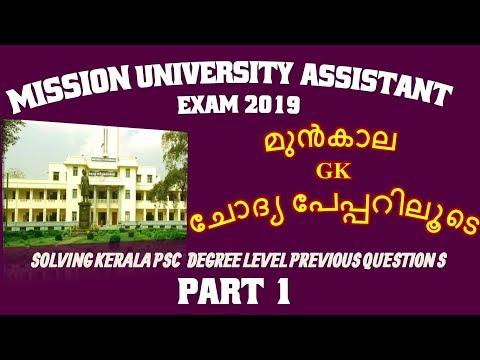 MISSION UNIVERSITY ASSISTANT EXAM 2019|   മുൻകാല  KERALA PSC GK    ചോദ്യ പേപ്പറിലൂടെ|PART 1