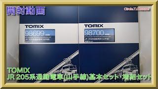 【開封動画】TOMIX 98699 +98700 JR 205系通勤電車(山手線)基本セット・増結セット【鉄道模型・Nゲージ】