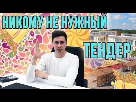 Никому не нужный тендер с Прибылью 350.000 рублей!