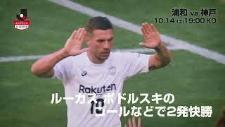 ACLへ弾みをつけたい浦和が好調神戸を迎える。明治安田生命J1リーグ ...