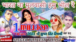 Download lagu भारत ना मुलवासी हमु भील रे _ जय भील प्रदेश 2021 Timli Singer Bhavesh khant // MP DJ Shnkriya Bhuriya