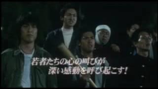 パッチギ(予告編)