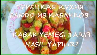 Блюдо из кабачков / Рецепт / Турецкая кухня / Kabak yemeği Tarifi nasıl yapılır? #evdekal #StayHome
