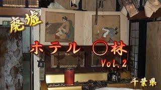 【廃墟】不審火のあったホテル ◯林 Vol.2