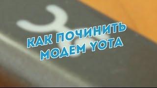 Ремонт модема Yota 4G(Сломался модем Yota? В этом ролике вы увидите устройство модема, способ как можно разобрать его не повредив..., 2014-06-19T22:28:35.000Z)