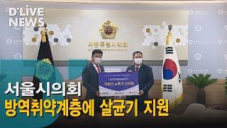 [서울시의회] 방역취약계층에 살균기 200대 지원