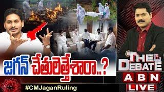 LIVE:జగన్ చేతులెత్తేశారా..? || YCP Leaders Sensational Comments On Jagan Ruling || The Debate || ABN