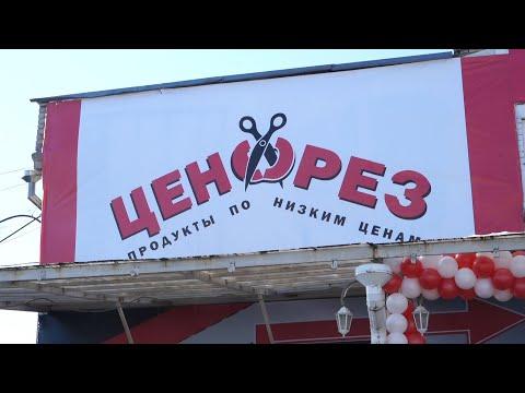 В Костроме со скандалом открылся магазин «Ценорез»