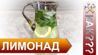 Лимонад. Как приготовить вкусный лимонад дома. Как это сделать?