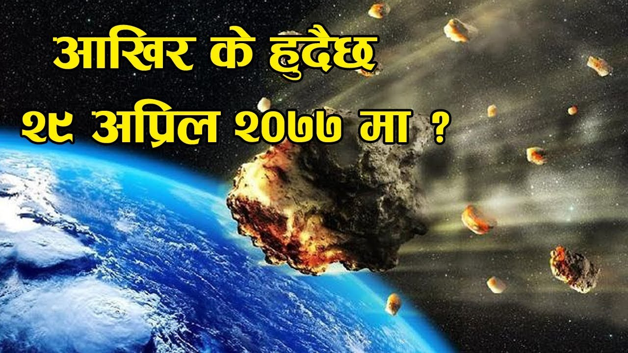 29 April 2077 Asteroid In Nepali - 29 April 2020 Nasa Ulka Pind Earth Nepal News