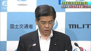 JR東海 リニア開業時期に懸念 大臣「予定通りに」(19/05/31)