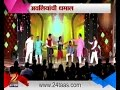 Spot Light : Maharashtracha Favourate Koun 14th December 2015