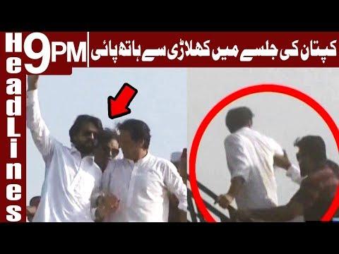 Imran Khan Slaps his own Candidate - Headlines & Bulletin 9 PM