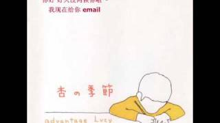 A cute song in Chinese by Japanese indie band Advantage Lucy.