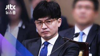 """시민단체 """"한동훈 불법 감청"""" 고발…수사팀 """"적법 절차"""" / JTBC 뉴스룸"""
