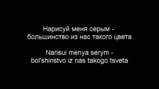 E-SEX-T - Цвета [Сolors] (lyrics)