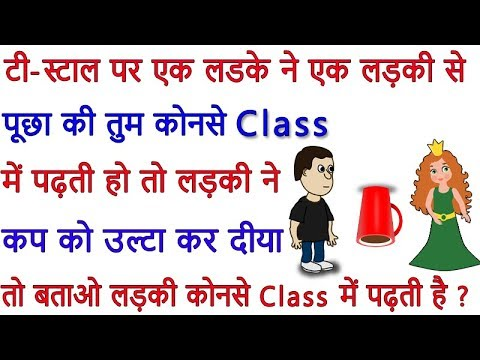 Bujho To Jane Paheliyan With Answer in Hindi |Common Sense Question |Riddles| IQ Test |