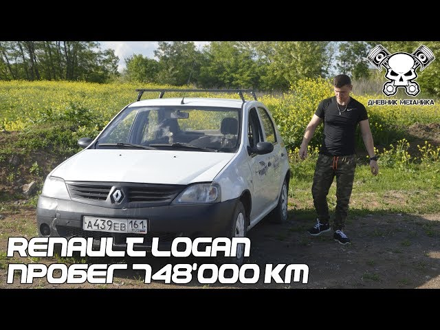 #ТАКСОС. Renault Logan Пробег 748'000 км