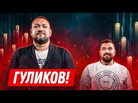 Гуликов - О Зеленском, Лиге смеха, нецензурной лексике, том КВН и маме / Шпеньков