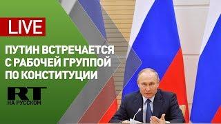 Путин встречается с рабочей группой по Конституции
