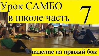 Урок самбо в начальной школе часть 7 - падение на правый бок