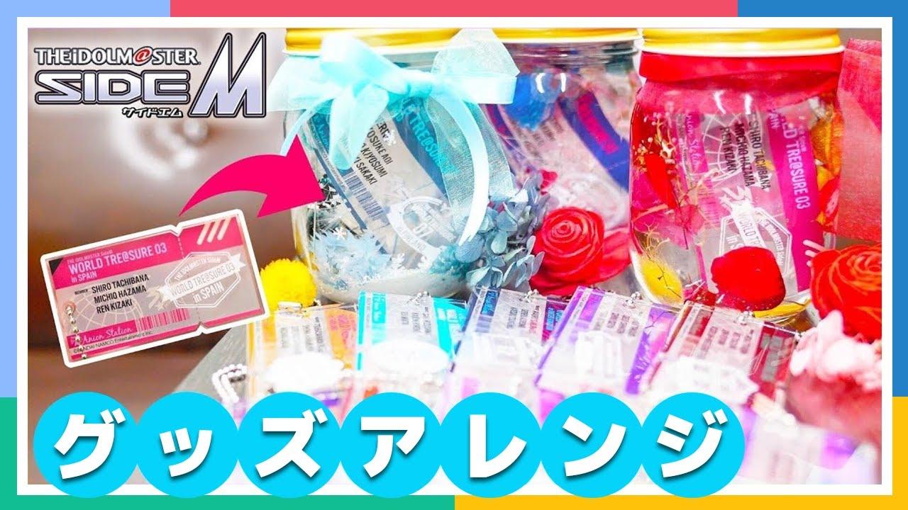 【アイマス】SideM企画!公式グッズを使ってハーバリウム作ってみた!【簡単DIY】【アイドルマスター】