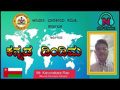 Kannada Dindima|| Muscat Kannada Sangha|| Karunakara Rao
