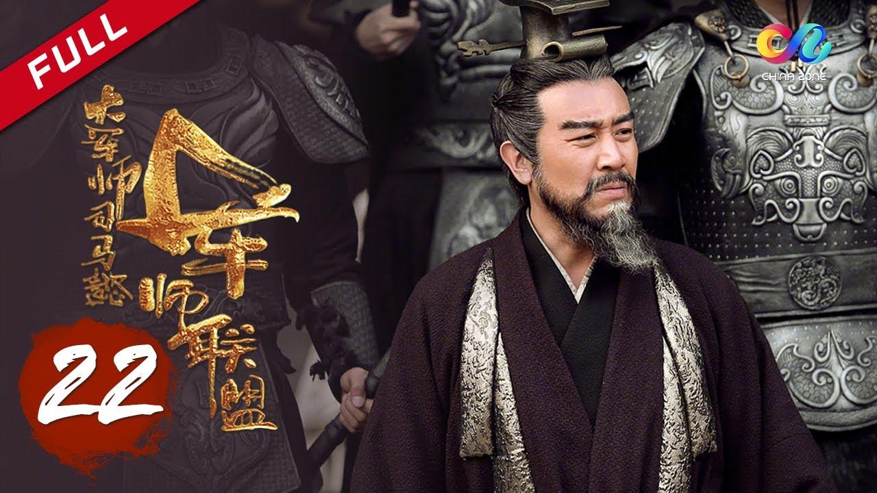 【ENG SUB】The Advisors Alliance【EP22】丨 China Zone