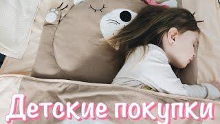 Детские покупки! Кровать Столик ИКЕА! Спальный мешок | PolinaBond
