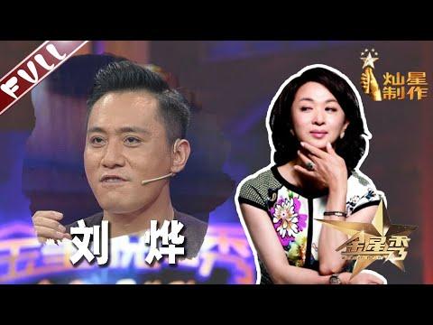 《金星时间》第83期:快乐大本营不会请的嘉宾来了!金姐调侃刘烨 是不是特喜欢娜字 回答满分! The Jinxing show 1080p官方无水印 | 金星秀