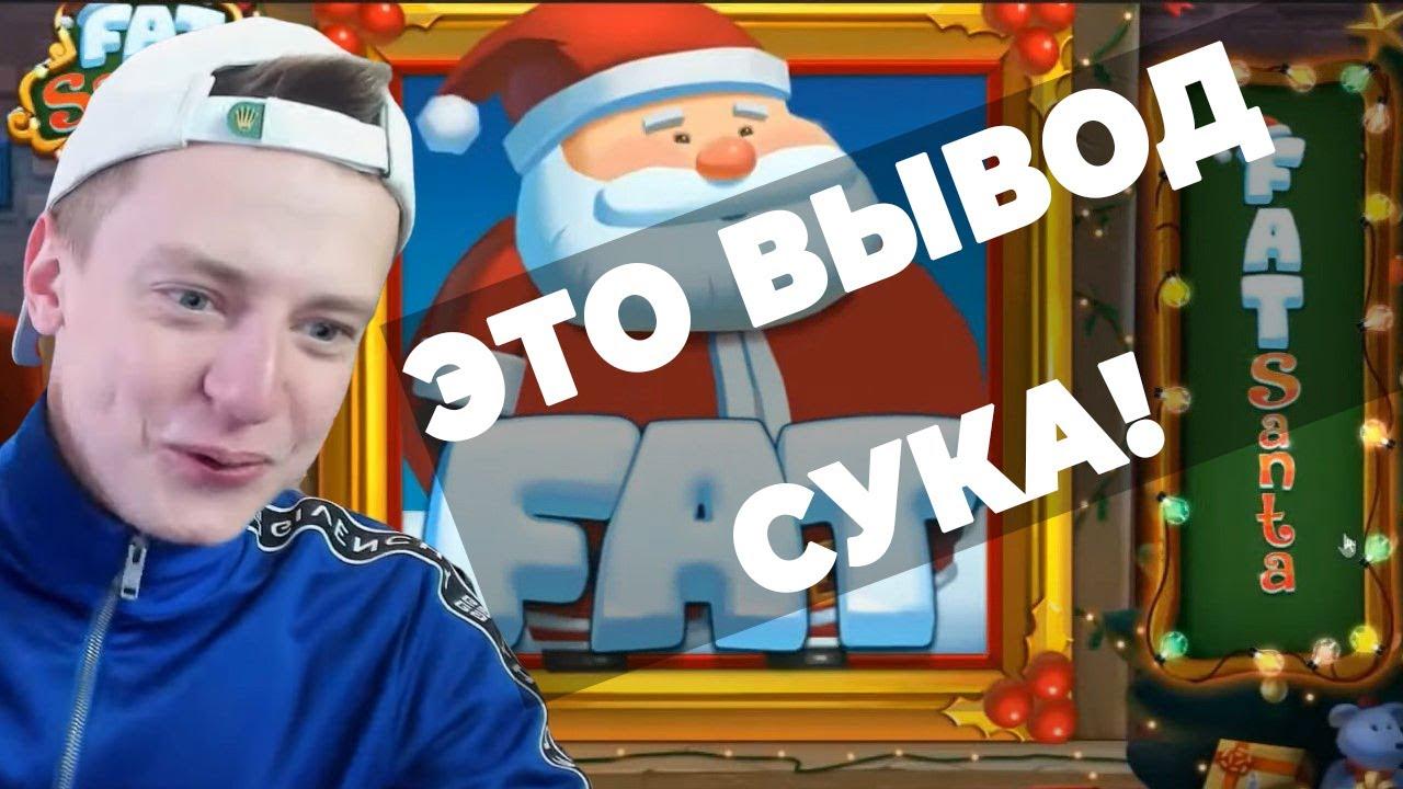 СВЕЖИЕ МЕГА ЗАНОСЫ НЕДЕЛИ В ОНЛАЙН КАЗИНО! Мелстрой 75к$ в Fat Santa
