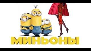 Миньоны полный русский трейлер HD 2015