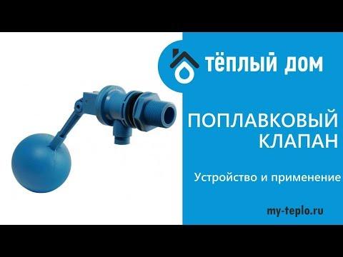 Поплавковый клапан для водяных резервуаров: устройство и применение