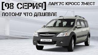 видео Lada Largus универсал - новая Лада Ларгус 5 и 7 мест - автомобиль Lada Largus 2018 у дилера ВАЗ в Москве в автосалоне АвтоГЕРМЕС