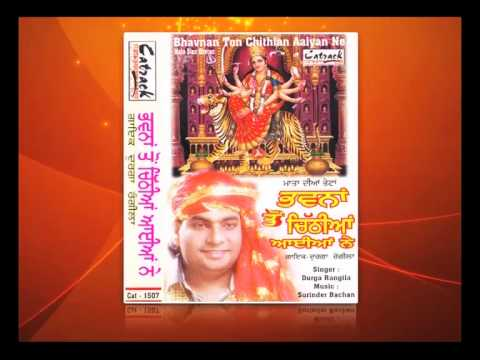 BHAVNAN TON CHITHIAN AAIYAN NE   POPULAR MATA DI BHENT   DURGA RANGILA
