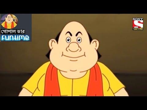 Fun Time | Gopal Bhar (Bangla) - গোপাল ভার - 112