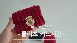 [허니멜로공방] 플리츠 카드지갑 / 코바늘카드지갑 / …
