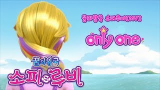[소피루비 노래] Only One 뮤직비디오  최초공개