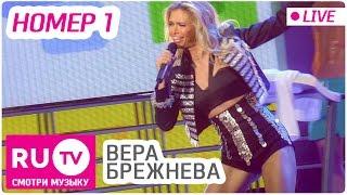 Скачать Вера Брежнева Номер 1 Live